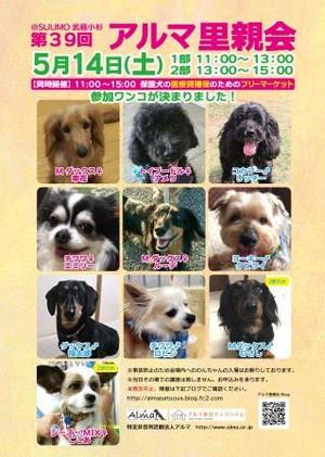 39_0514sato_list201