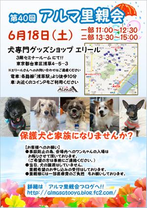 Poster_2016052611114464b